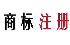 烟台商标注册公司介绍